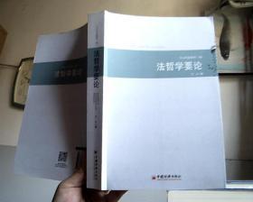 江山作品系列·08:法哲学要论