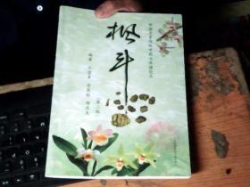 中国名贵传统中药与保健饮品:枫斗(第2版)       Q2