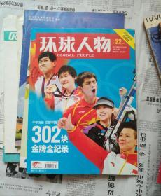 环球人物(2012/22)伦敦奥运珍藏版