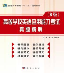 高等学校英语应用能力考试(B级)真题精解