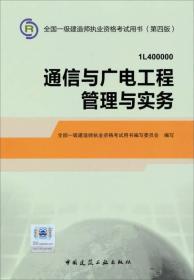 通信与广电工程管理与实务-全国一级建造师执业资格考试用书(第四版)-1L400000