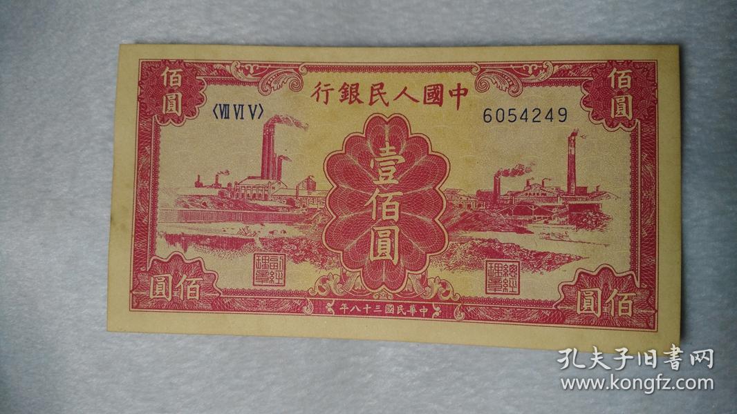 第一套人民币 壹佰元 纸币 编号6054249
