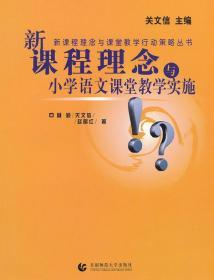 正版送书签hi~新课程理念与课堂教学行动策略丛书:新课程理念与初