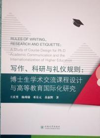 写作、科研与礼仪规则:博士生学术交流课程设计与高等教育国际化研究
