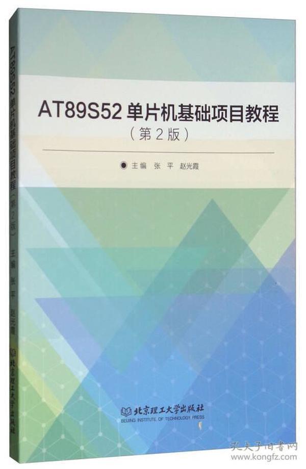9787568247603AT89S52单片机基础项目教程