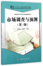 市场调查与预测(第三版)