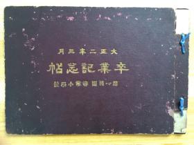 《卒业记念帖》一册 大正二年(1913年)日本第一桃园寻常小学