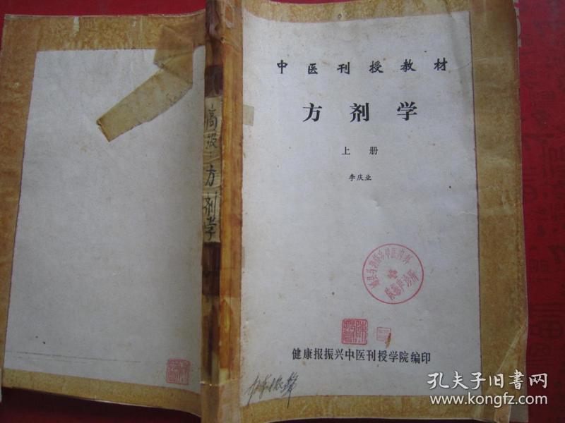 中医刊授教材:方剂学(上下册)