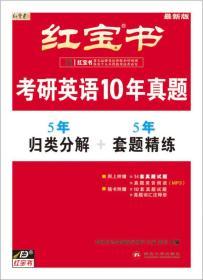 红宝书·考研英语10年真题(归类分解+套题精练)