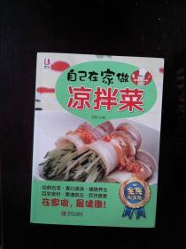 自己在家做 凉拌菜 经典名菜健康养生菜谱食谱