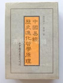 中国易经历史进化哲学原理