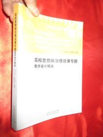 高校思想政治理论课专题教学设计精选      (小16开)