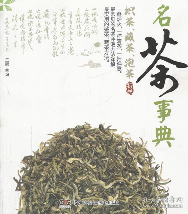 正版送书签hi~名茶事典识茶、藏茶、泡茶 9787535771254 王巍