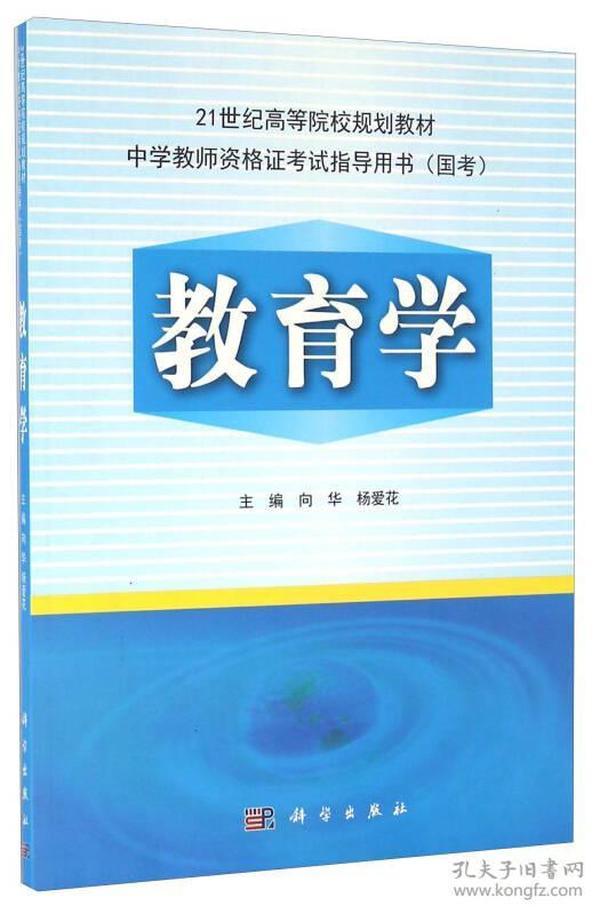 教育学(国考中学教师资格证考试指导用书)