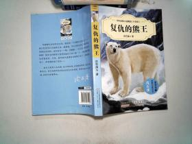 中外动物小说精品(升级版):复仇的熊王'.