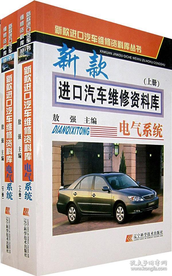 正版送书签hi~新款进口汽车维修资料库(全二册) 9787538141375