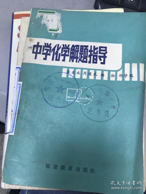 (正版现货~)中学化学解题指导