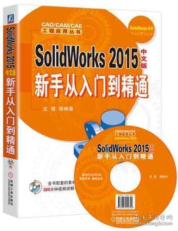 SolidWorks 2015中文版新手从入门到精通