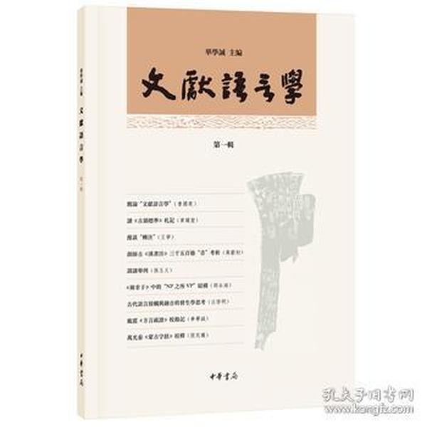 文献语言学·第一辑