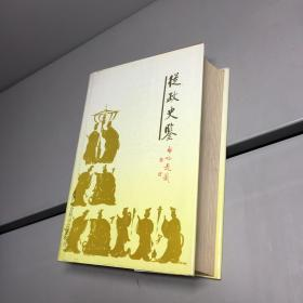 从政史鉴 【精装】【 9品 +++ 正版现货 自然旧 实图拍摄 看图下单】