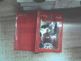 中国古代测字大观