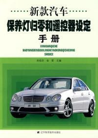 正版送书签hi~新款汽车保养灯归零和遥控器设定手册 978753815825