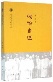 沈怡自述/中国社会科学院近代史研究所民国文献丛刊