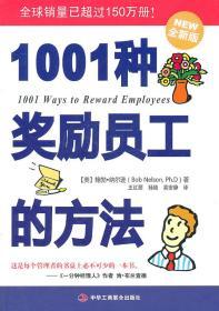 1001种奖励员工的方法