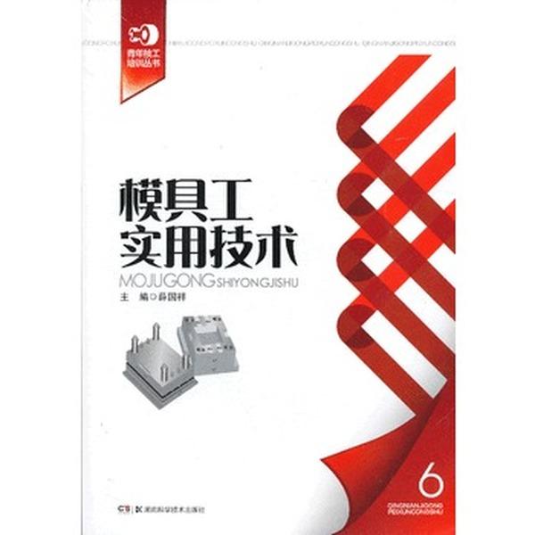 正版送书签hi~模具工实用技术 9787535776013 薛国祥