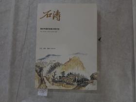《石涛——清初中国的绘画与现代性》
