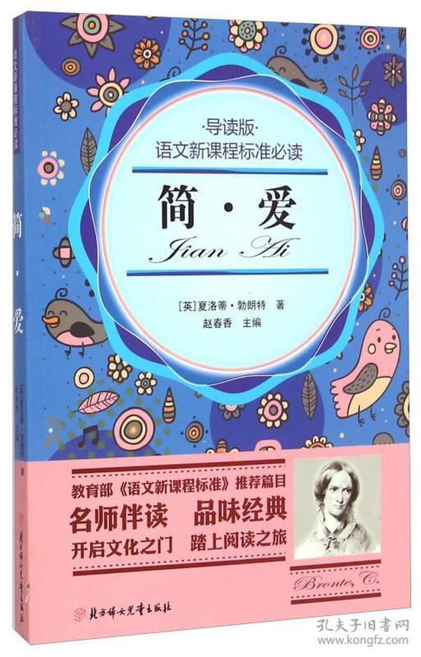 简·爱(导读版)/语文新课程标准必读