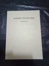 孔网独售《防治慢性支气管炎验方选编》---32开印刷---带毛主席指示