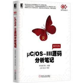 μC/OS-3源码分析笔记