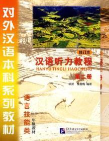 汉语听力教程 修订本 第2册(课本+学习参考+1张MP3)