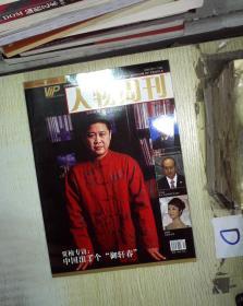 人物周刊  2011 12 ,