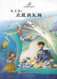 正版送书签hi~冬之书——点缀的礼物 9787304053215 杨洁敏著