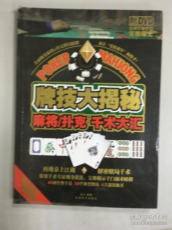 正版~    牌技大揭秘:麻将·扑克千术大汇   9787546404936