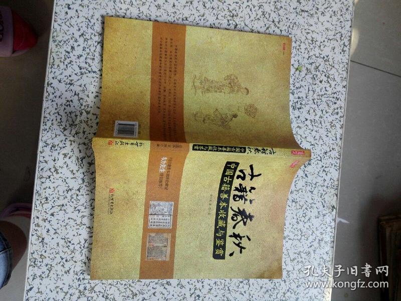 古籍春秋:中国古籍善本收藏于鉴赏