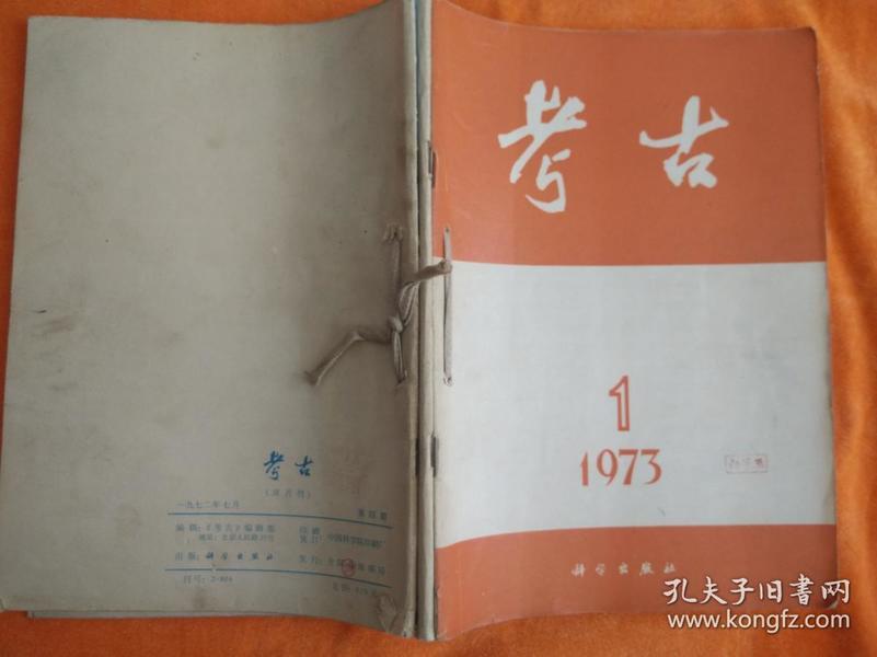 考古【1973第一期,1972第三期,1972第四期】(共三本)