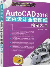 AutoCAD2016室内设计全套图纸绘制大全