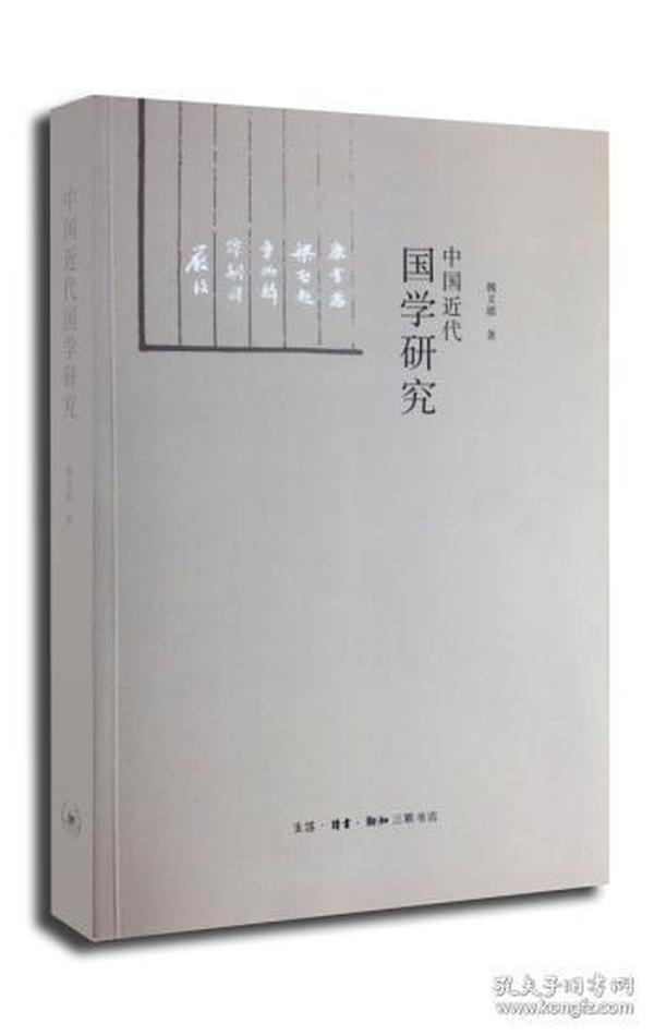 中国近代国学研究