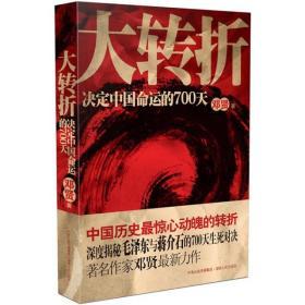 H-大转折·决定中国命运的700天(上下册)