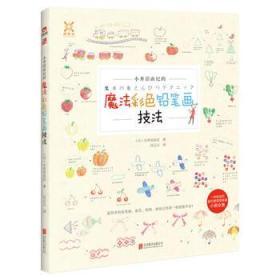 正版送书签hi~魔法彩色铅笔画技法 9787550266483 小井沼由纪