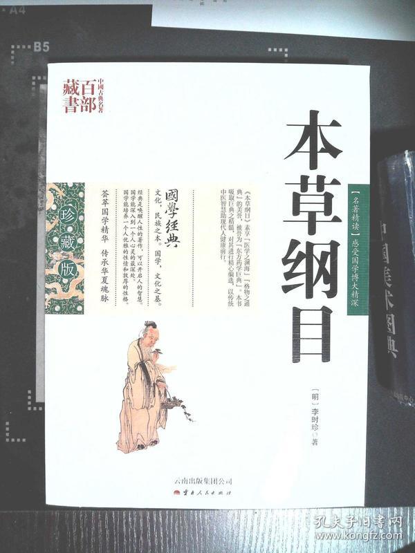 中国古典名著百部藏书:本草纲目