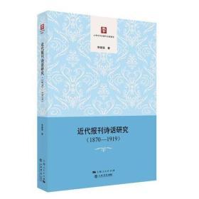 近代报刊诗话研究(1870—1919)