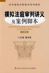正版送书签hi~模拟法庭审判讲义及案例脚本 9787811396553 樊学勇