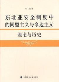 正版送书签hi~东北亚安全制度中的同盟主义与多边主义 9787562056