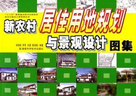 正版送书签hi~新农村居住用地规划与景观设计图集 9787535765628