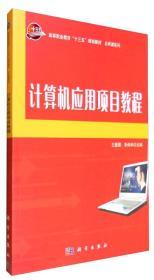计算机应用项目教程