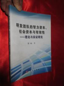 研发团队的智力资本、社会资本与有效性-------理论与实证研究         (16开)